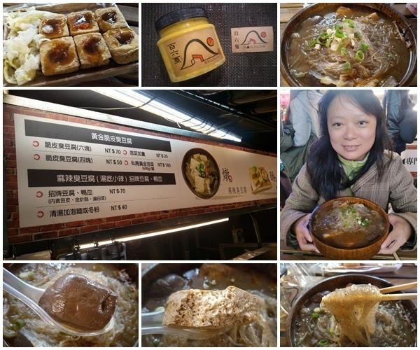 【食】【體驗】三合夜市小吃@豆腐厝-脆皮臭豆腐麻辣臭豆腐手工泡菜