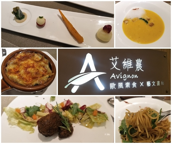 艾維農歐風素食 桃園蔬食/清真友善餐廳/Halal/小農蝶豆花1