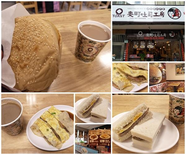 叫我小虎媽【食】【新北市淡水】吃早餐@鐵板傳統早餐@麥町吐司工房1