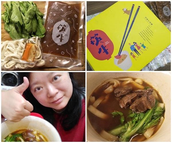 【宅配美食】在家享用好吃的川味牛肉湯包@半筋半肉牛肉麵@筷牛牛肉麵1