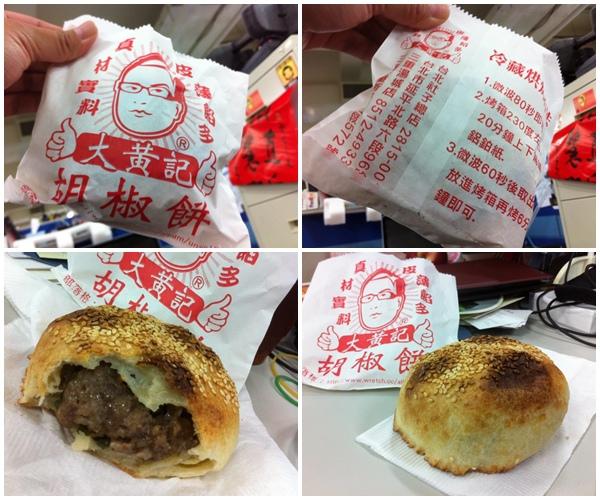 叫我小虎媽【食】【台北士林】黃記胡椒餅1