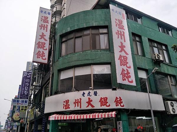 叫我小虎媽【食】【台北中山】餛飩大顆實在的好味道@老虎醬溫州大餛飩1