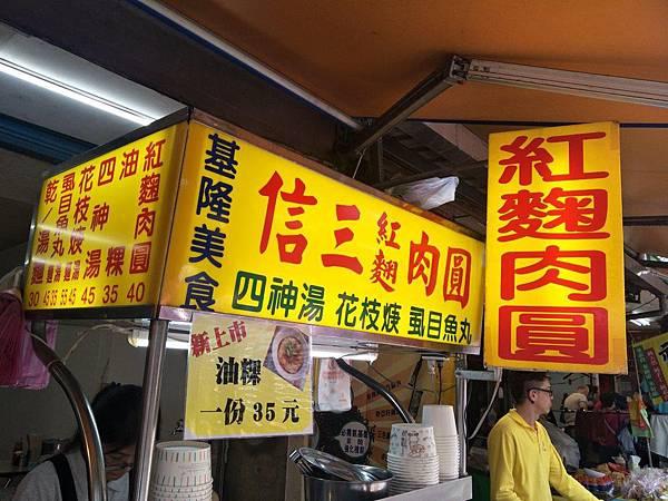 叫我小虎媽【食】【台北北投】北投市場也有基隆的紅麴肉圓@基隆信三紅麴肉圓