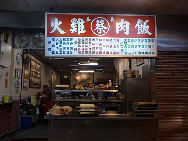 蔡嘉義火雞肉飯1