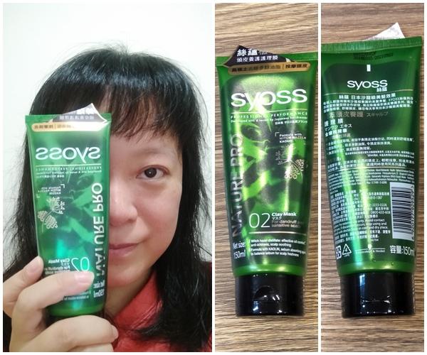 【頭髮保養】Syoss絲蘊植萃頭皮養護護理膜1