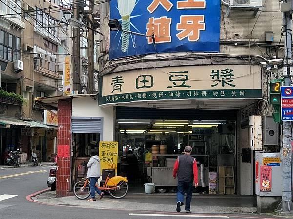 叫我小虎媽【食】【新北是永和】福和橋旁@青田豆漿店1