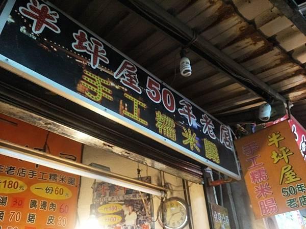 叫我小虎媽【食】【新北市淡水】50年手工糯米腸@半坪屋1