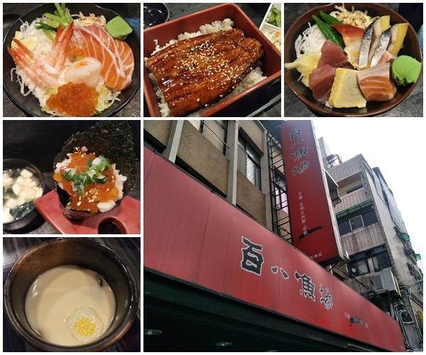叫我小虎媽【食】【台北北投】平價日式料理@百八漁場