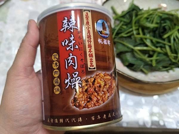 【食】帆船牌@度小月辣味肉燥1