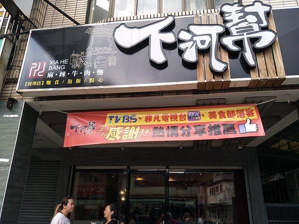 叫我小虎媽【食】【新北市板橋】風味獨特的麻辣口味牛肉麵@下河幫1