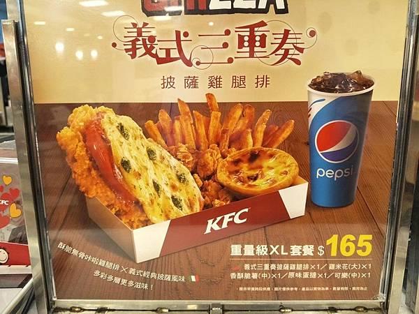 【肯德基NO.1】重量級XL套餐@義式三重奏披薩雞腿排1.jpg