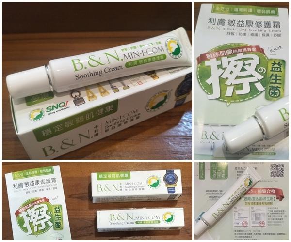 【體驗】用擦的益生菌@利膚敏益康修護霜1