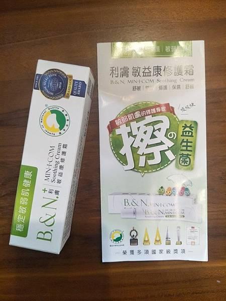 【體驗】用擦的益生菌@利膚敏益康修護霜3