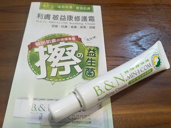 【體驗】用擦的益生菌@利膚敏益康修護霜5