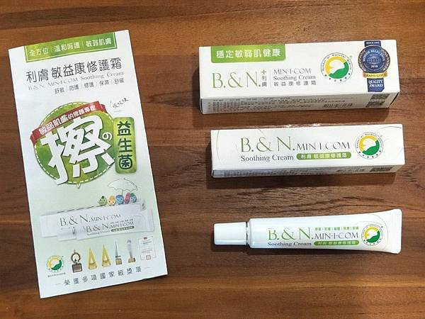 【體驗】用擦的益生菌@利膚敏益康修護霜8