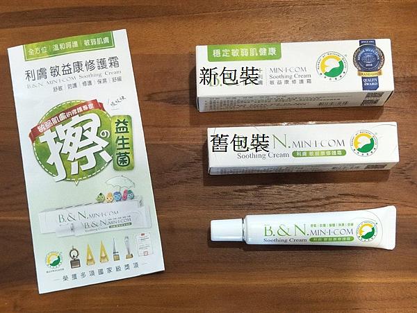 【體驗】用擦的益生菌@利膚敏益康修護霜9