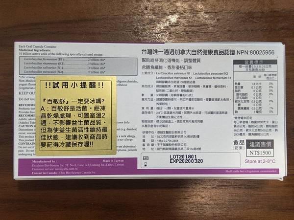 【體驗】凌越生醫@百敏舒加強型高機能益生菌4