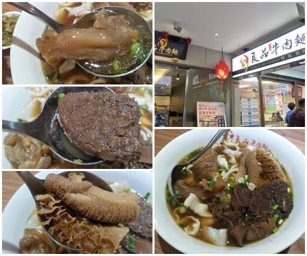 叫我小虎媽【食】【台北中正】台北火車站的老字號牛肉麵@良品牛肉1