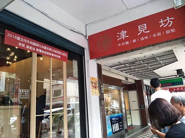 叫我小虎媽【食】【台北士林】好吃的牛肉麵推薦@津見坊1