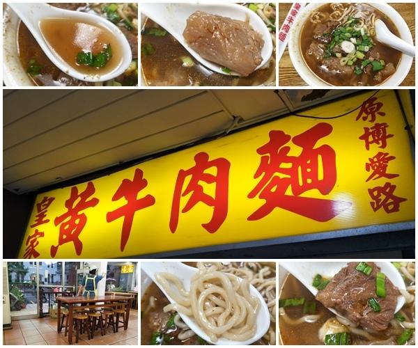 叫我小虎媽【食】【台北中山】皇家黃牛肉麵1
