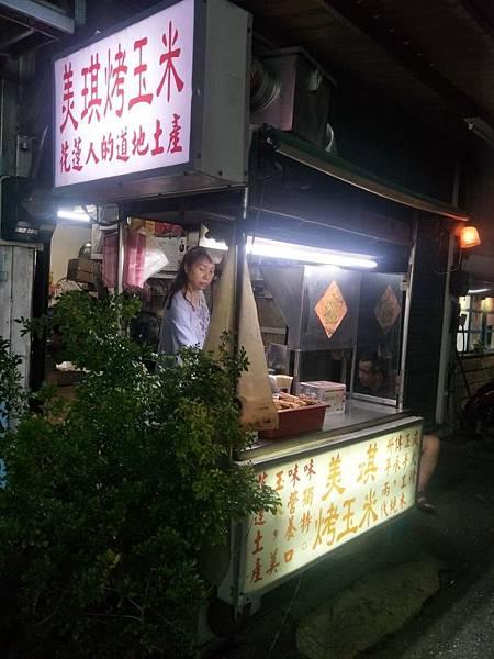 叫我小虎媽【食】【花蓮市】美琪烤玉米2