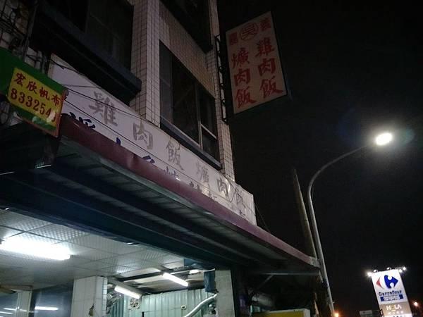 叫我小虎媽【食】【花蓮新城】嘉義吳雞肉飯1