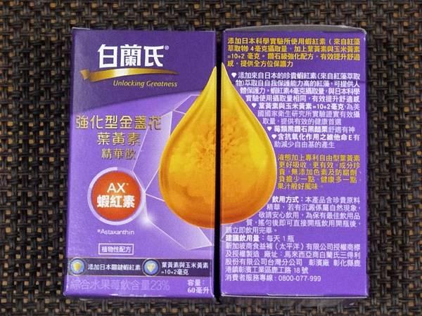 【體驗】28天體驗有感@白蘭氏強化型金盞花葉黃素精華飲3