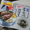 【7-11 NO.7】奮起湖60周年慶鐵路便當1