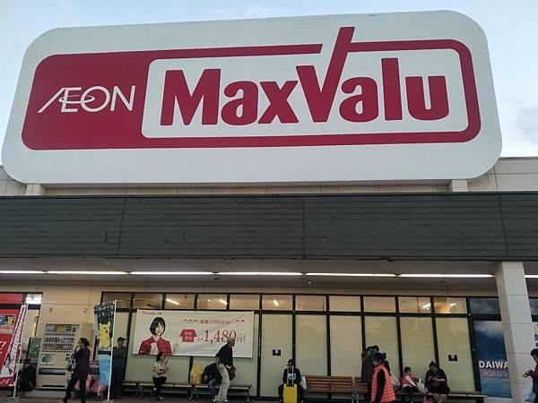 【日本沖繩】石垣島@MaxValu 超市(マックスバリュ石垣)