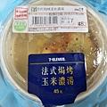 法式焗烤玉米濃湯1