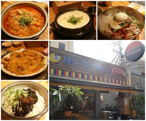叫我小虎媽【食】【高雄鼓山】韓式料理@朝月冷麵王3