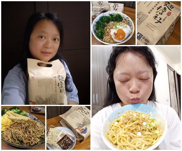 【體驗】麵達人麵擔秄醬拌麵系列@老街古早味乾麵1