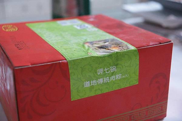 叫我小虎媽【食】道地傳統肉粽@呷七碗1