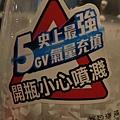 【7-11 NO.17】泰山的氣泡水@史上最強5GV氣量充填4