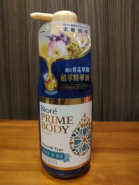【體驗】Bioré 極緻精華油沐浴乳@迷迭香與橙花1