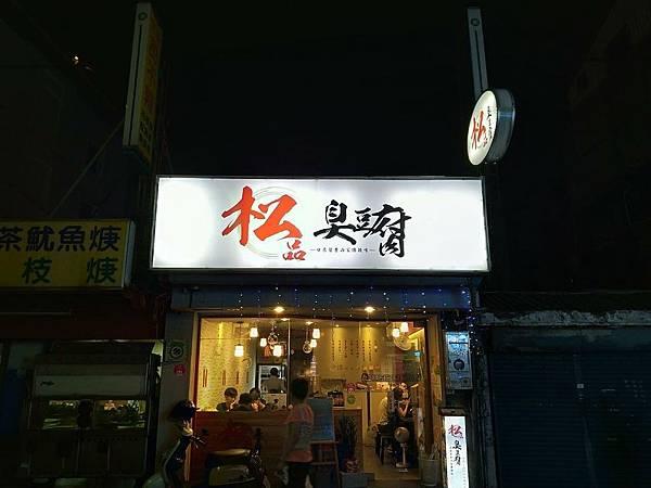 叫我小虎媽【食】【台北市林】松品臭豆腐1