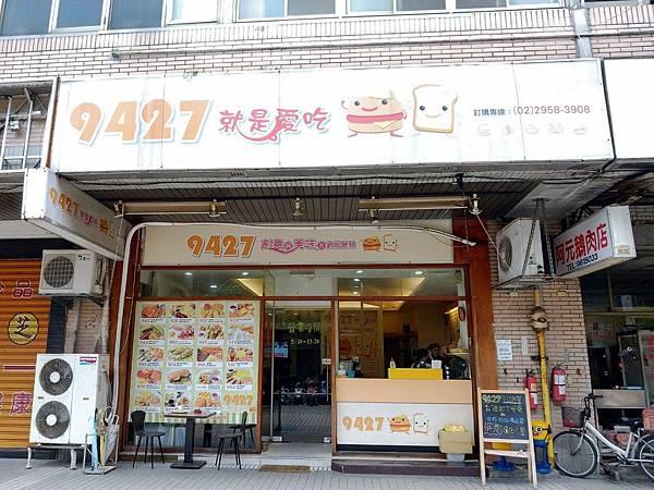 叫我小虎媽【食】【新北市板橋】吃早餐@9427就是愛吃早餐1