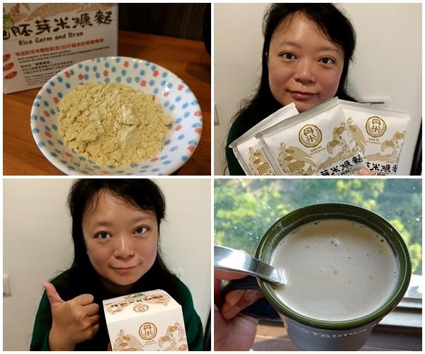 【體驗】品嚐天然營養的稻米營養寶庫@丹米池上大地有機胚芽米糠麩1