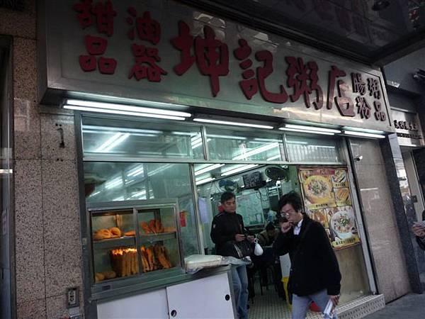 【香港】坤記粥店1