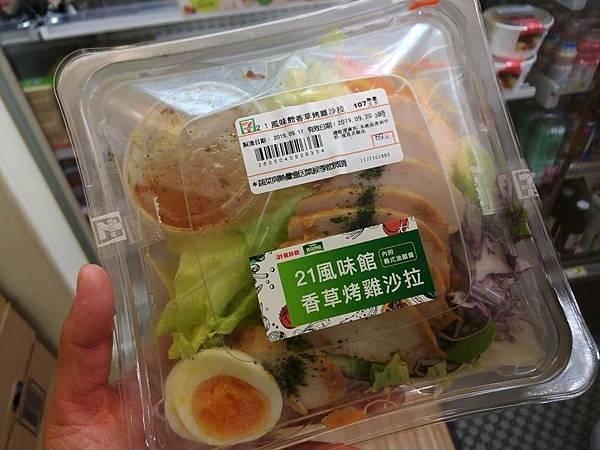 【7-11 NO.19】21風味館香草烤雞沙拉1