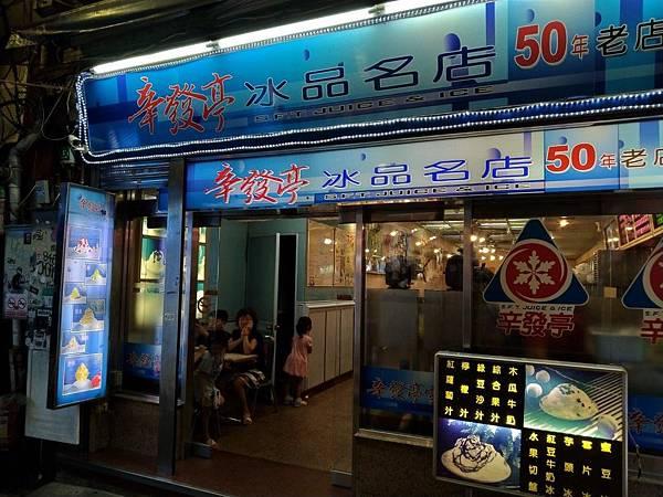 叫我小虎媽【食】【台北士林】這真的是回憶耶 有如雪片般堆積成雪山狀的「台灣雪花冰」始祖級冰店@辛發亭1.jpg