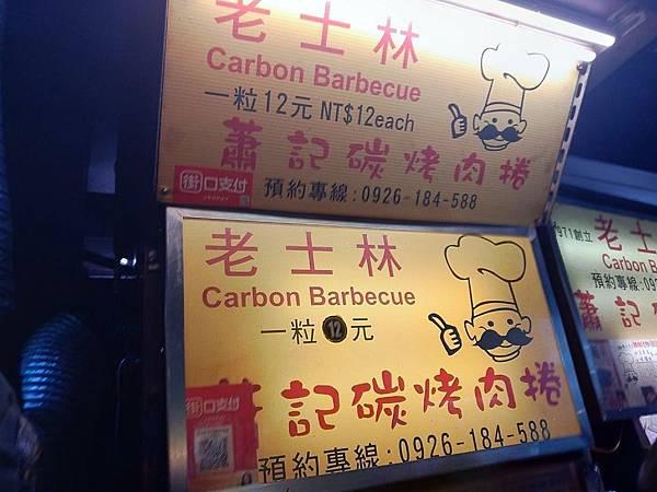 叫我小虎媽【食】士林夜市@老士林蕭記碳烤肉捲1.jpg
