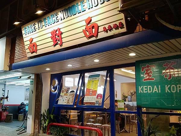 叫我小虎媽【食】【台北中山】來自馬來西亞的滋味 文末有菜單@面對面1.jpg