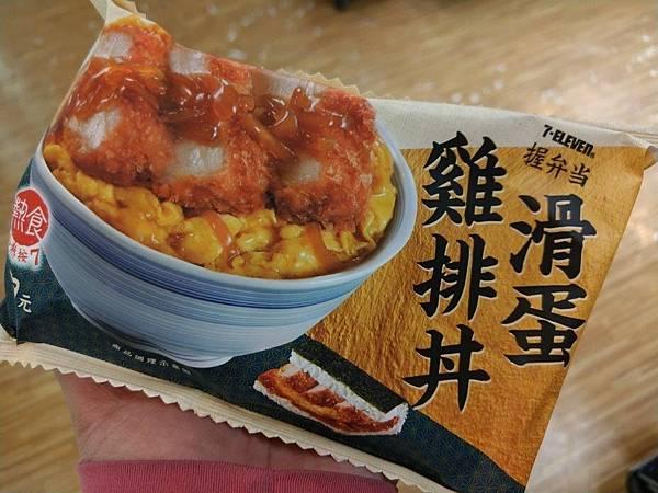 【7-11 NO.21】7-11 握便當系列@滑蛋雞排丼1.jpg