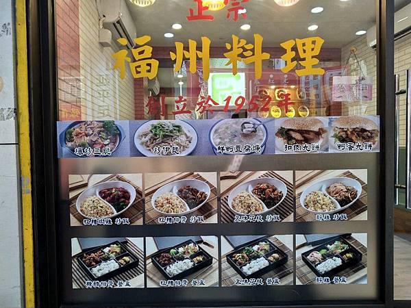 叫我小虎媽【食】【台北大同】正宗福州海鮮料理 水蛙園1.jpg