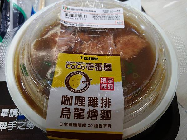 【7-11 NO.24】咖哩雞排烏龍燴麵1.jpg