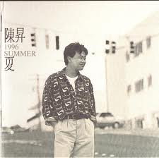 陳昇-summer