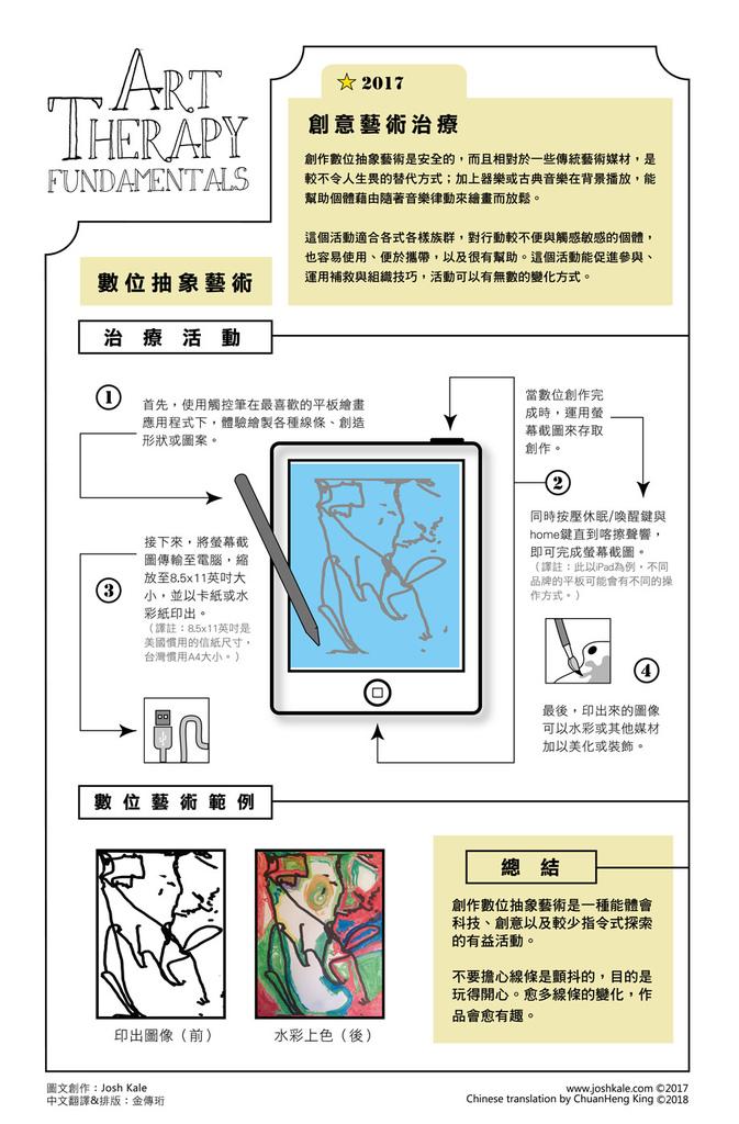 DigitalArt2017s_Chinese_finished_public.jpg