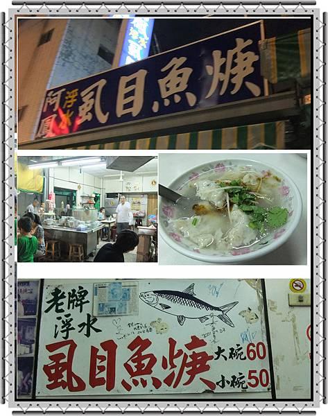003 阿鳳浮水魚羹.jpg