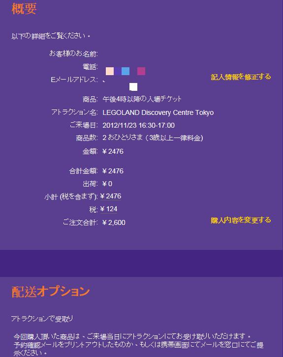 樂高買票10